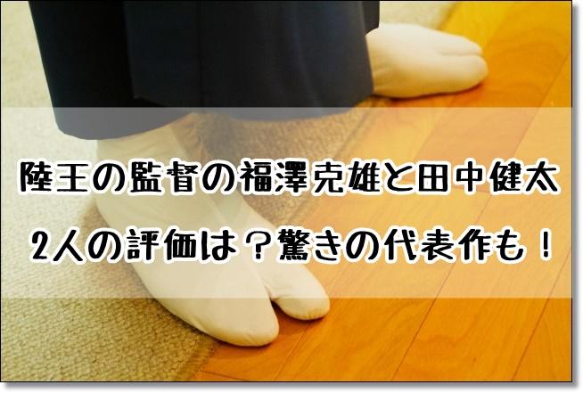 福澤克雄の画像 p1_10