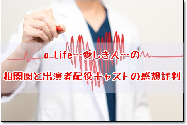 A LIFE~愛しき人~ 相関図 キャスト