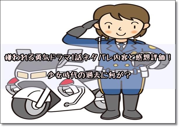 嫌われる勇気 1話 ネタバレ 感想 評価