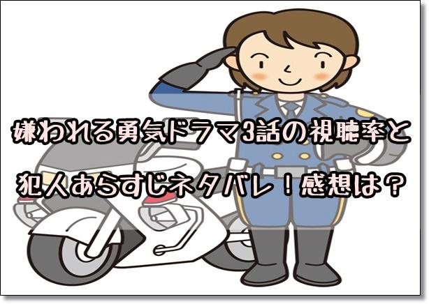 嫌われる勇気 3話 犯人 ネタバレ