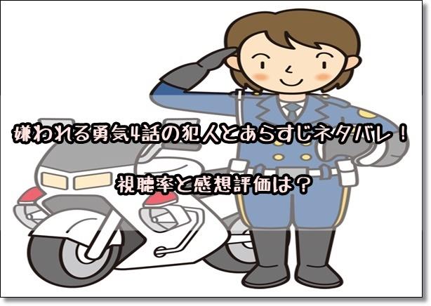 嫌われる勇気 4話