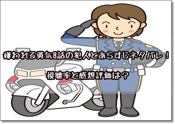 嫌われる勇気  8話 犯人 ネタバレ