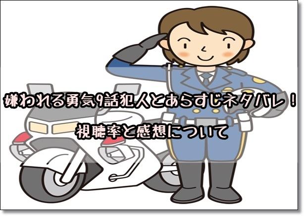 嫌われる勇気 9話 犯人 ネタバレ