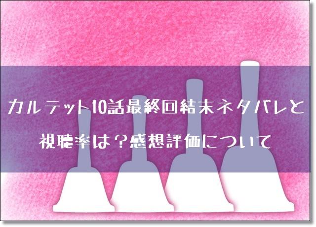カルテット 10話 最終回 ネタバレ