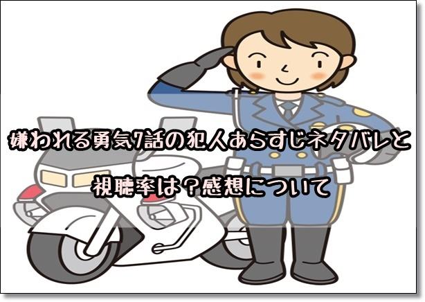 嫌われる勇気 7話 犯人 ネタバレ