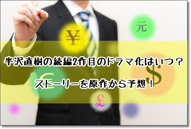 半沢直樹 続編 2作目 ドラマ化