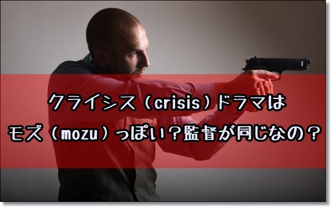 CRISIS クライシス MOZU モズ