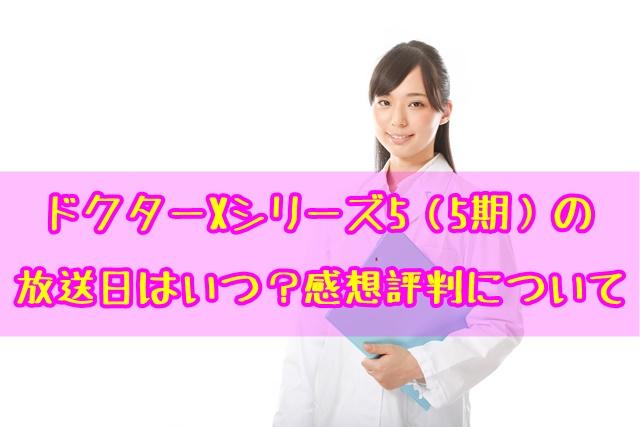 ドクターXシリーズ5の放送日