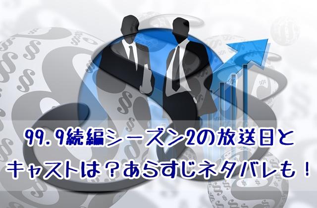 99.9シーズン2 放送日 キャスト