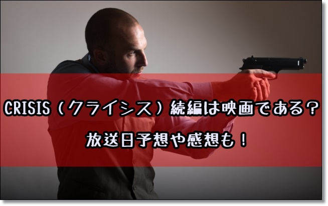 CRISIS クライシス 続編 映画 放送日