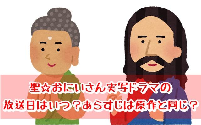 聖☆おにいさん 実写ドラマ 放送日 あらすじ