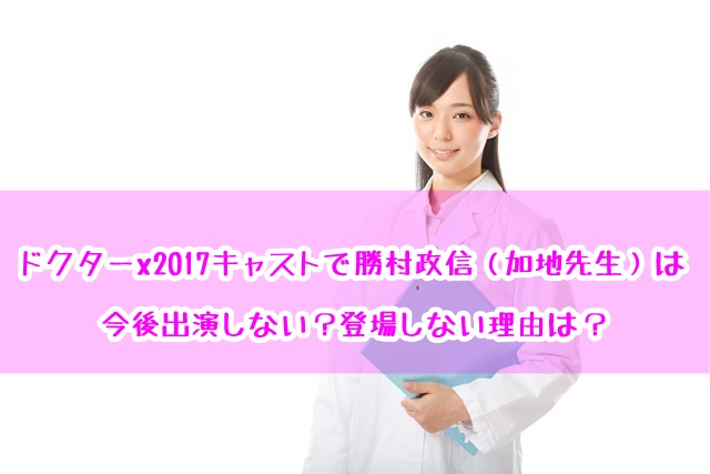 ドクターX2017 加地秀樹 勝村政信