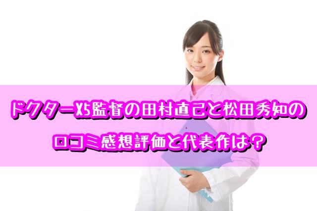 ドクターX5 監督 田村直己 松田秀知