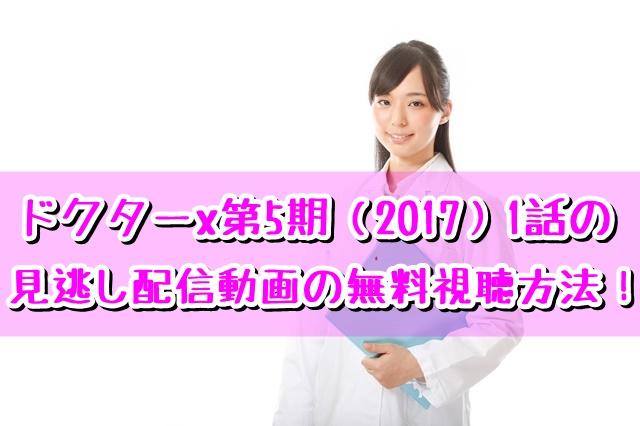 ドクターX5 1話 見逃し配信動画 無料視聴