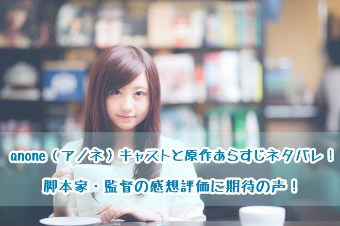 anone アノネ キャスト 原作 脚本家 監督