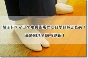 陸王ドラマロケ地撮影場所と目撃情報まとめ!最終回まで随時更新!